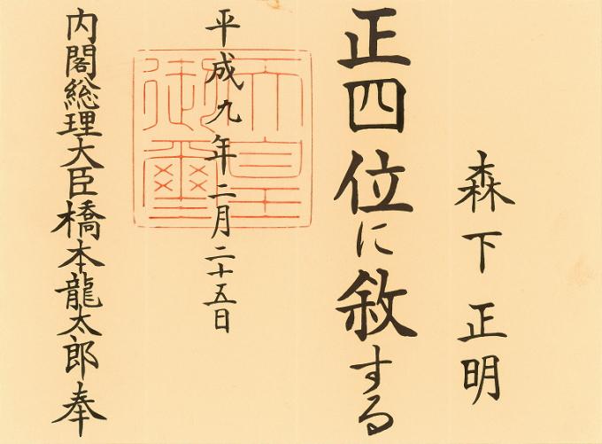 京都大学名誉教授 森下正明研究記念財団 資料室 >> 受賞歴・叙勲歴 ...